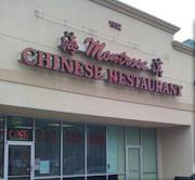 Photo of Montrose Chinese Kitchen