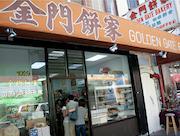 Photo of Golden Gate Bakery